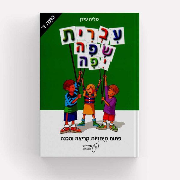 חוברת שפה כיתה ד