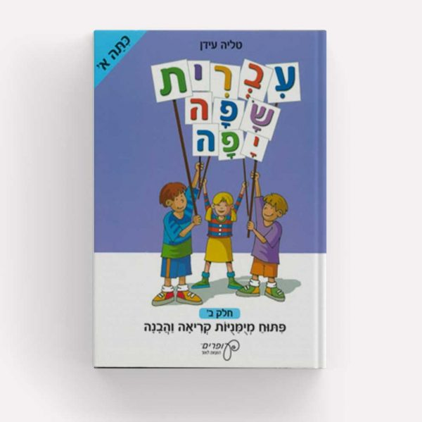 חוברת שפה כיתה א