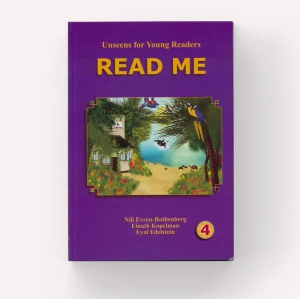 חוברת אנגלית לקריאה